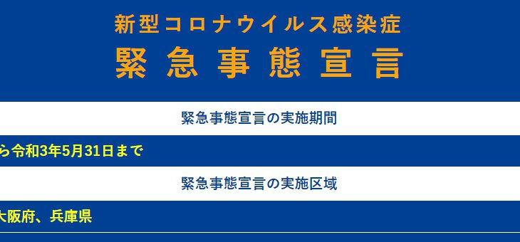 【重要】2021年5月度 新型コロナウイルス感染拡大防止に伴い短縮営業実施のお知らせ(5/10更新)